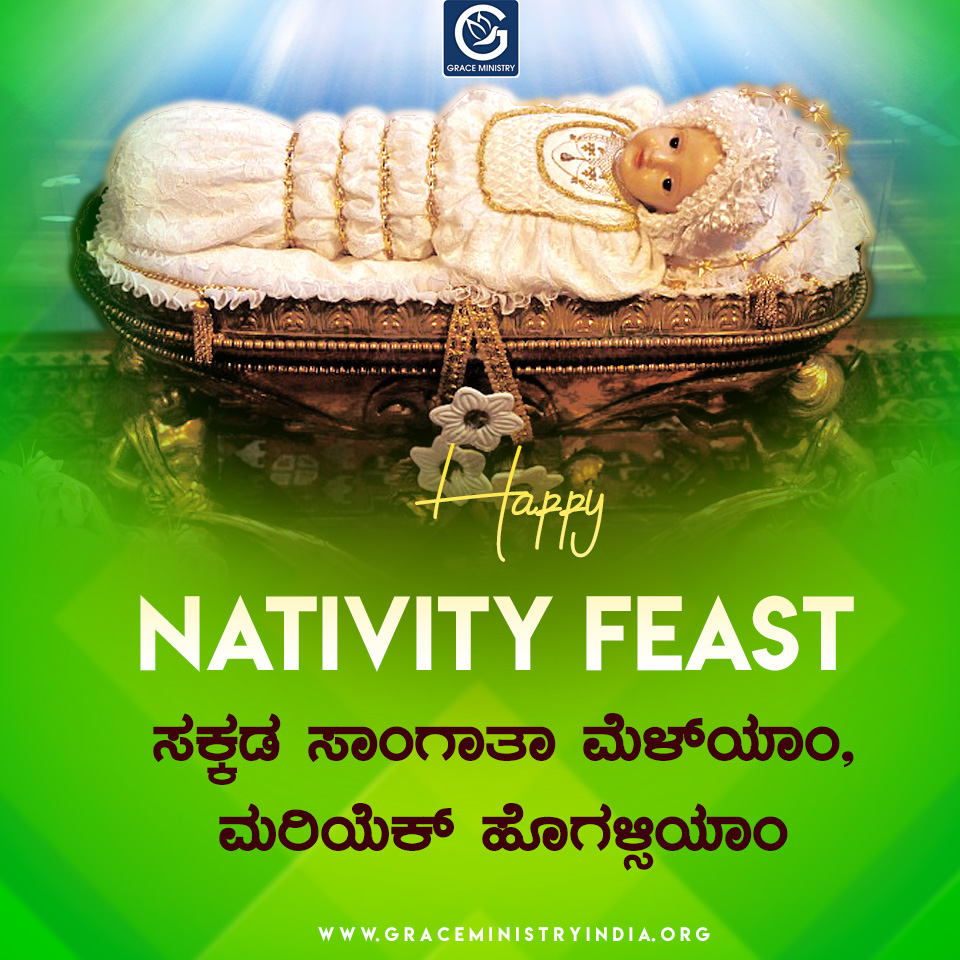 Grace Ministry Mangalore Family wishes you happy Nativity Feast 2018 (Monthi Feast). May our lady of nativity shower upon us her choicest blessings peace and grace. May the good God Bless us.