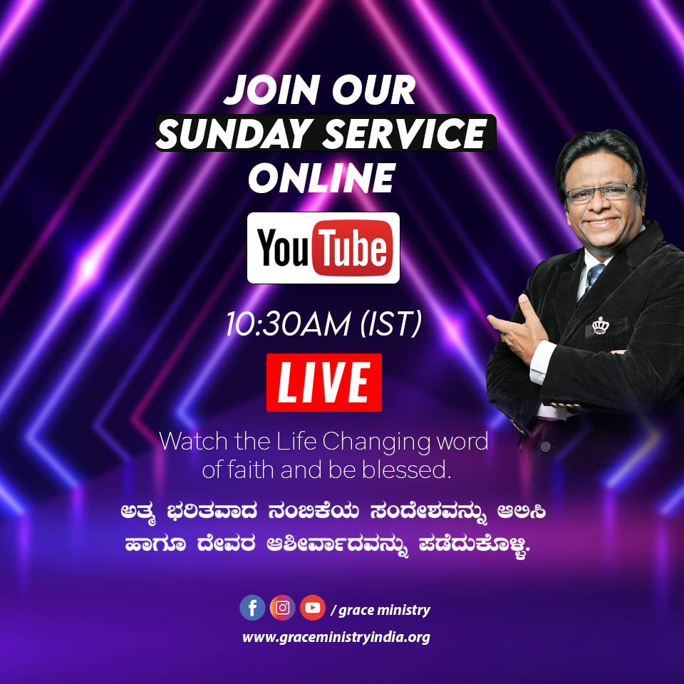 Join the Sunday online service by Grace Ministry on May 10, 2020, lead by Brother Andrew Richard on it's YouTube channel. Watch the prophetic Kannada sermon and be blessed.